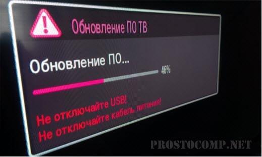 obnovit-proshivku-na-televizore-lg-smart-tv-11-min