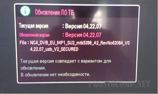 obnovit-proshivku-na-televizore-lg-smart-tv-12-min