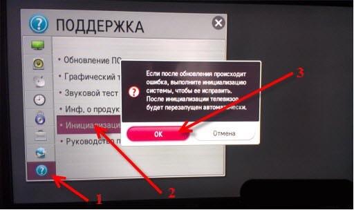 obnovit-proshivku-na-televizore-lg-smart-tv-14-min