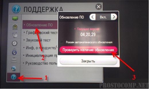 obnovit-proshivku-na-televizore-lg-smart-tv-3-min