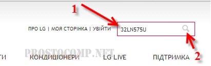 obnovit-proshivku-na-televizore-lg-smart-tv-5-min