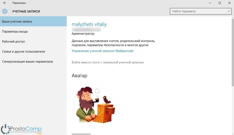 Авторизация через учетные записи Microsoft