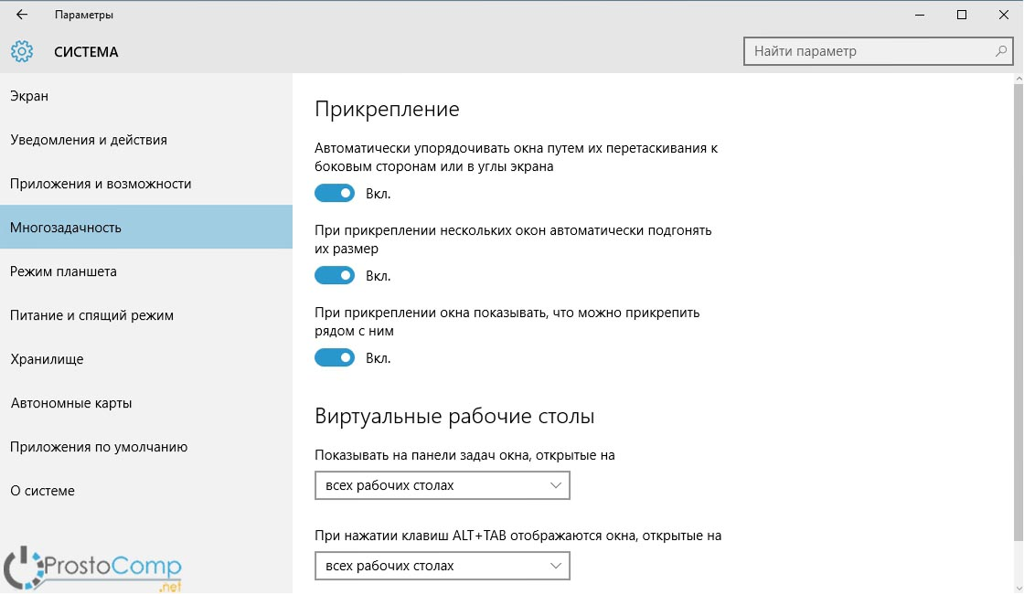 osnovnye-otlichiya-windows-10-17
