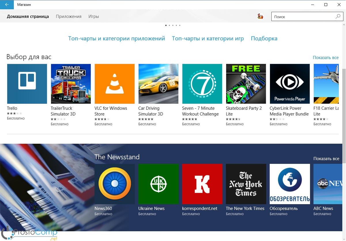 Универсальность приложений и Microsoft Store