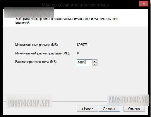 sdelat-zhestkij-disk-hdd-zagruzochnym-7