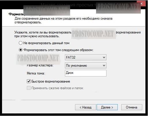 sdelat-zhestkij-disk-hdd-zagruzochnym-9