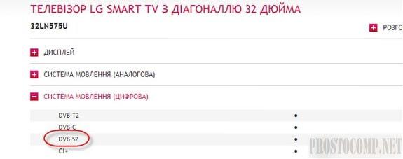 dvb s2 телевизоры lg