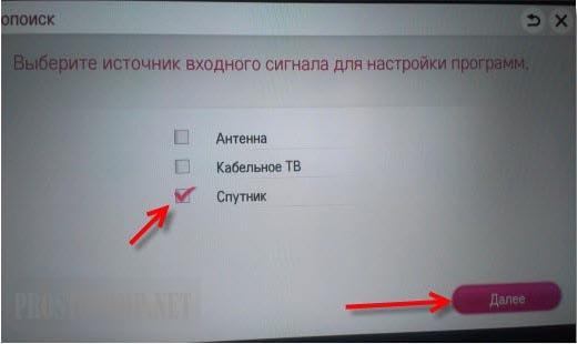 sputnikovoe-televidenie-na-televizorax-cherez-tyuner-dvb-s2-5