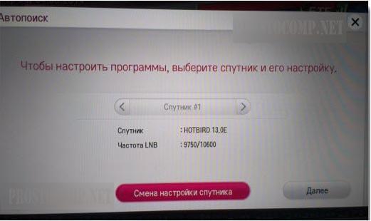 sputnikovoe-televidenie-na-televizorax-cherez-tyuner-dvb-s2-6