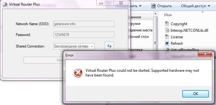 virtual router plus could not be started