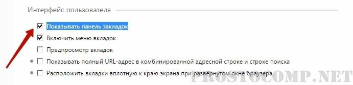 vklyuchaem-zakladki-v-opera-nachinaya-11