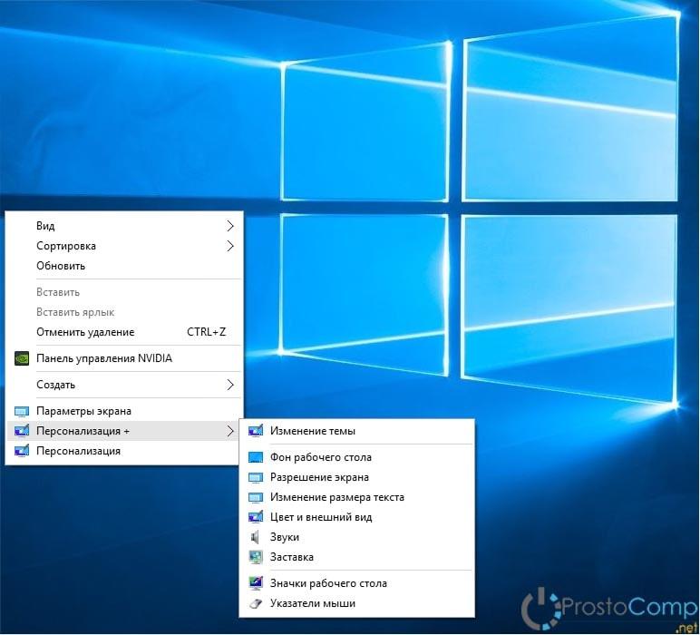 Как в Windows 10 добавить в контекстное меню рабочего стола классических параметров персонализации