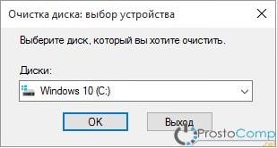 Воспользуемся возможностью очистки диска