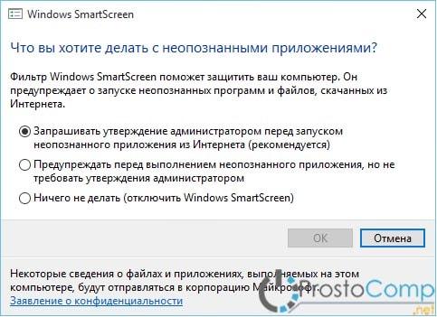 функция SmartScreen отключена