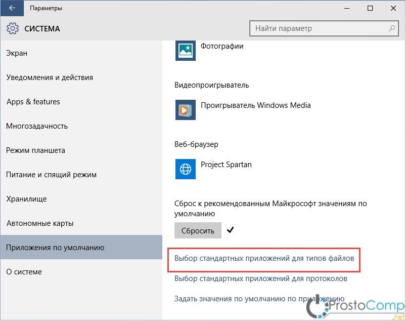 default_apps_filetypes-min