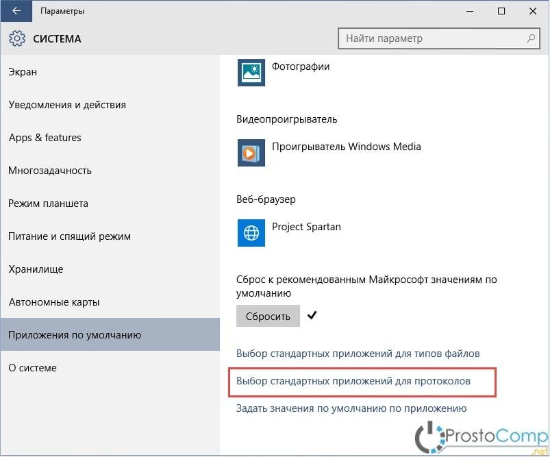 default_apps_protocol-min