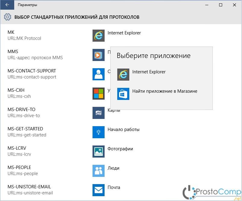 default_apps_protocol_change-min