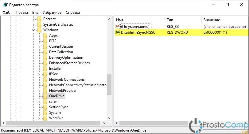 третий способ отключения onedrive используя редактор реестра