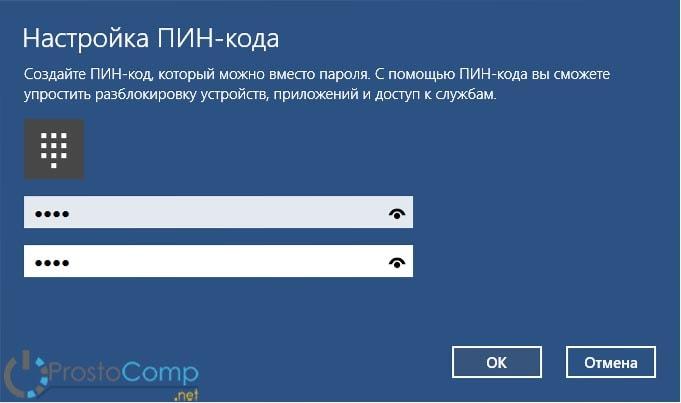 enter_pin