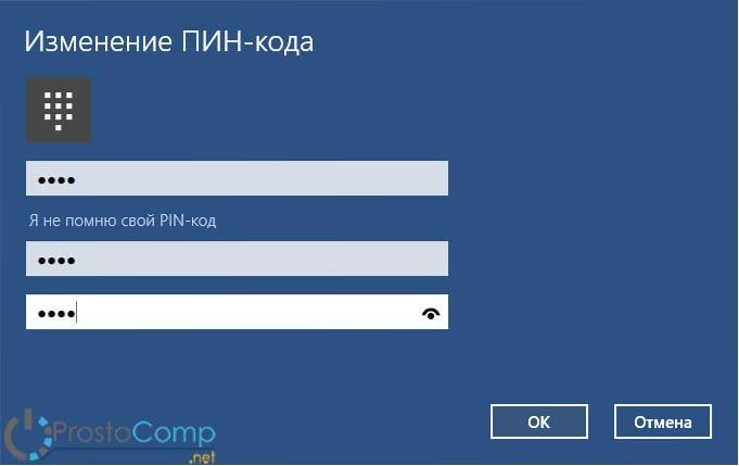 enter_pin_Windows_10