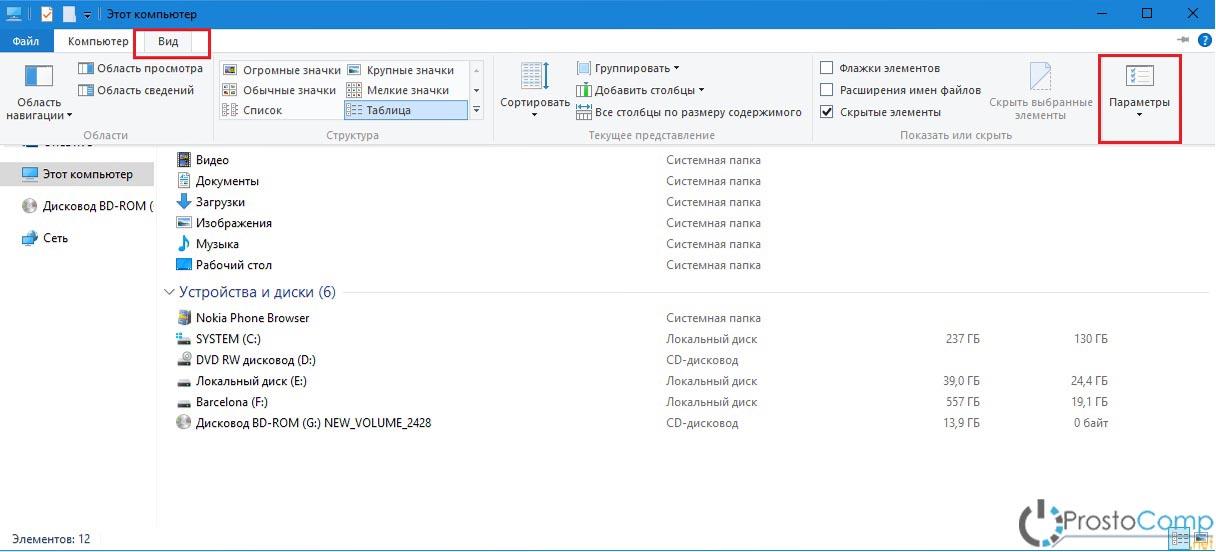 Как настроить открытие Проводника по умолчанию в Windows 10