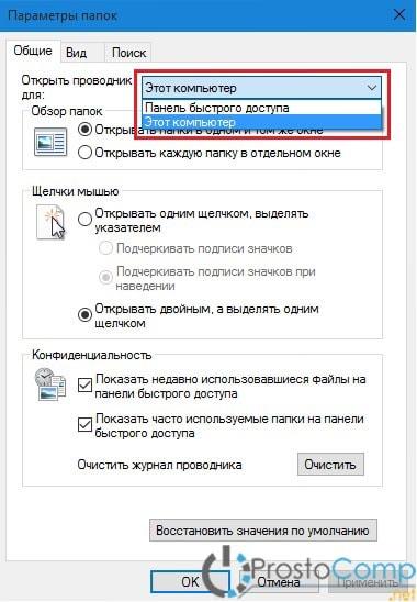 Как в Windows 10 настроить открытие Проводника по умолчанию