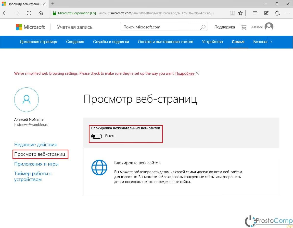 Как установить параметры и ограничения для работы в браузере