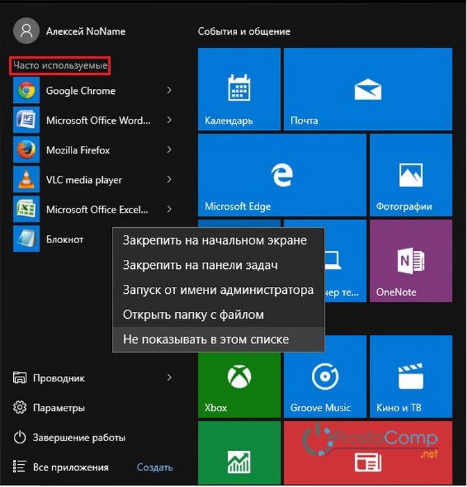 Как в меню «Пуск» Windows 10 настроить список часто используемых программ
