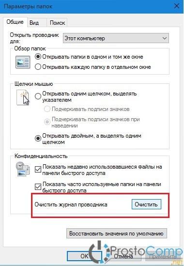kak-v-provodnike-windows-10-nastroit-panel-bystrogo-dostupa-3