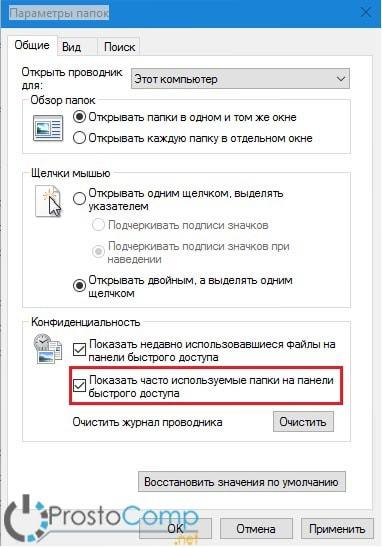 kak-v-provodnike-windows-10-nastroit-panel-bystrogo-dostupa-4