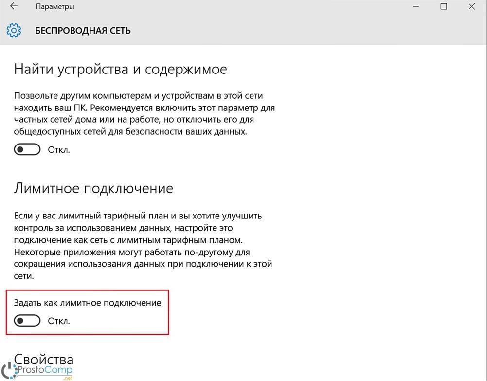 Как в Windows 10 контролировать обновления с помощью лимитных подключений