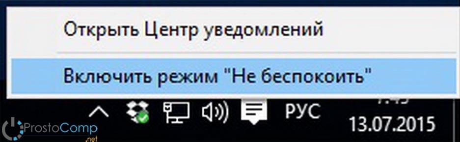 Как в Windows 10 отключить уведомления?