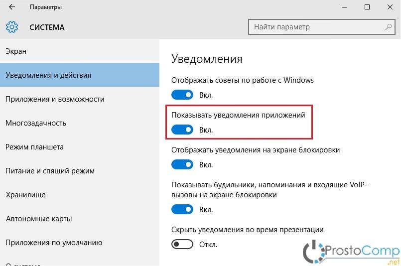 как отключить уведомления приложений в Windows 10?