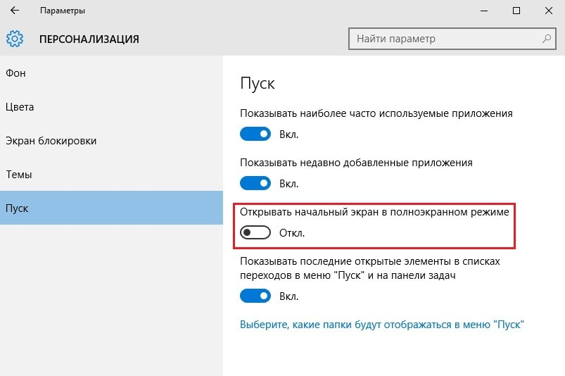 Windows 10 включить полноэкранное меню «Пуск»
