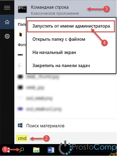 Запуск командной строки в Windows 10 через поиск