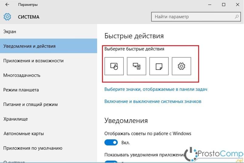 Как в Windows 10 настроить быстрые действия