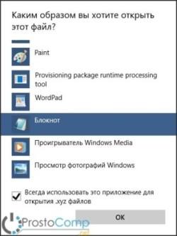 openwith_menu_xyz_choose-min