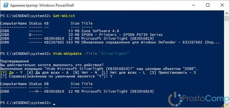 Windows 10 скрыть обновления