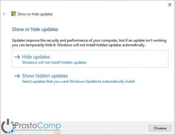Как скрыть или восстановить обновления в Windows 10