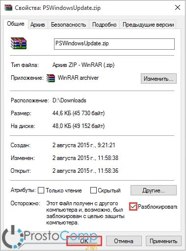 Windows 10 восстановить обновления