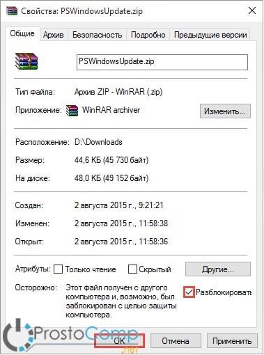 Windows 10 восстановить обновления