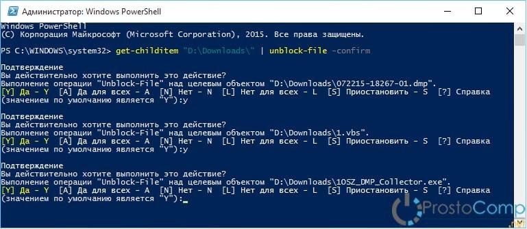 Снимаем блокировку скачиваемых файлв в Windows 10 через PowerShell