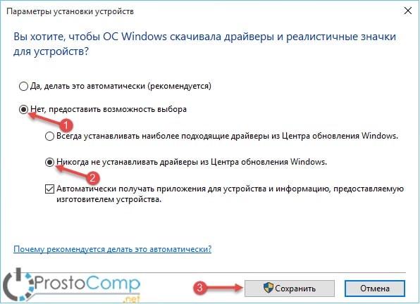 v-windows-10-nastroit-sposob-polucheniya-obnovlenij-7