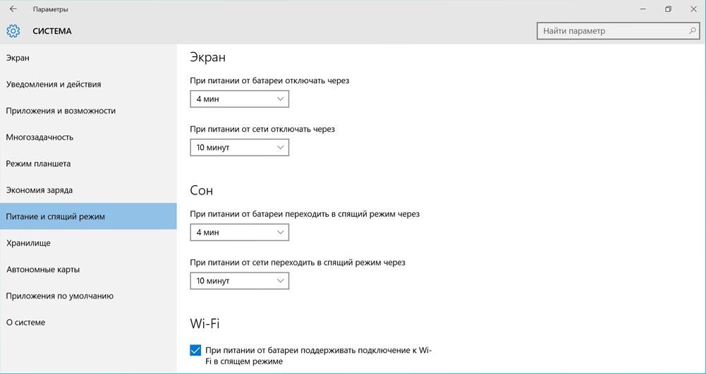 Как в Windows 10 настроить параметры электропитания