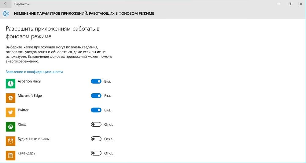 настроить параметры электропитания Windows 10