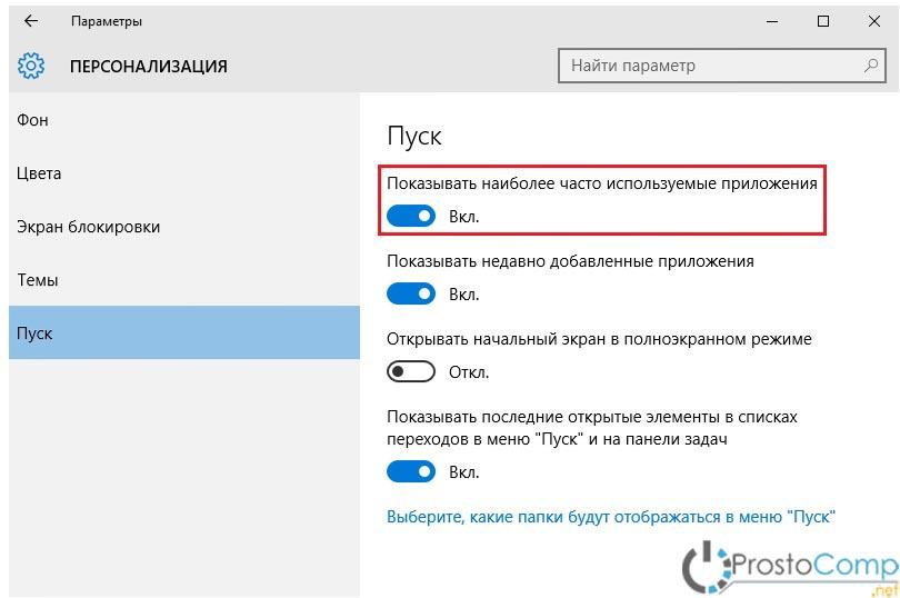 список часто используемых программ в Windows 10