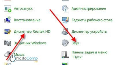 dispetcher_realtek_i_zvuk-min
