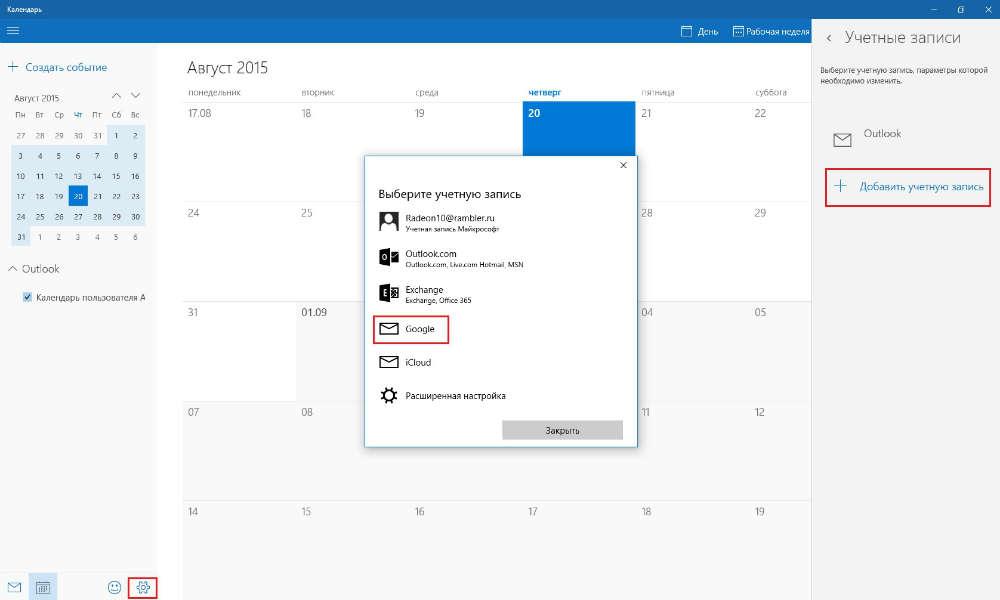 Используем календарь Google в Windows 10