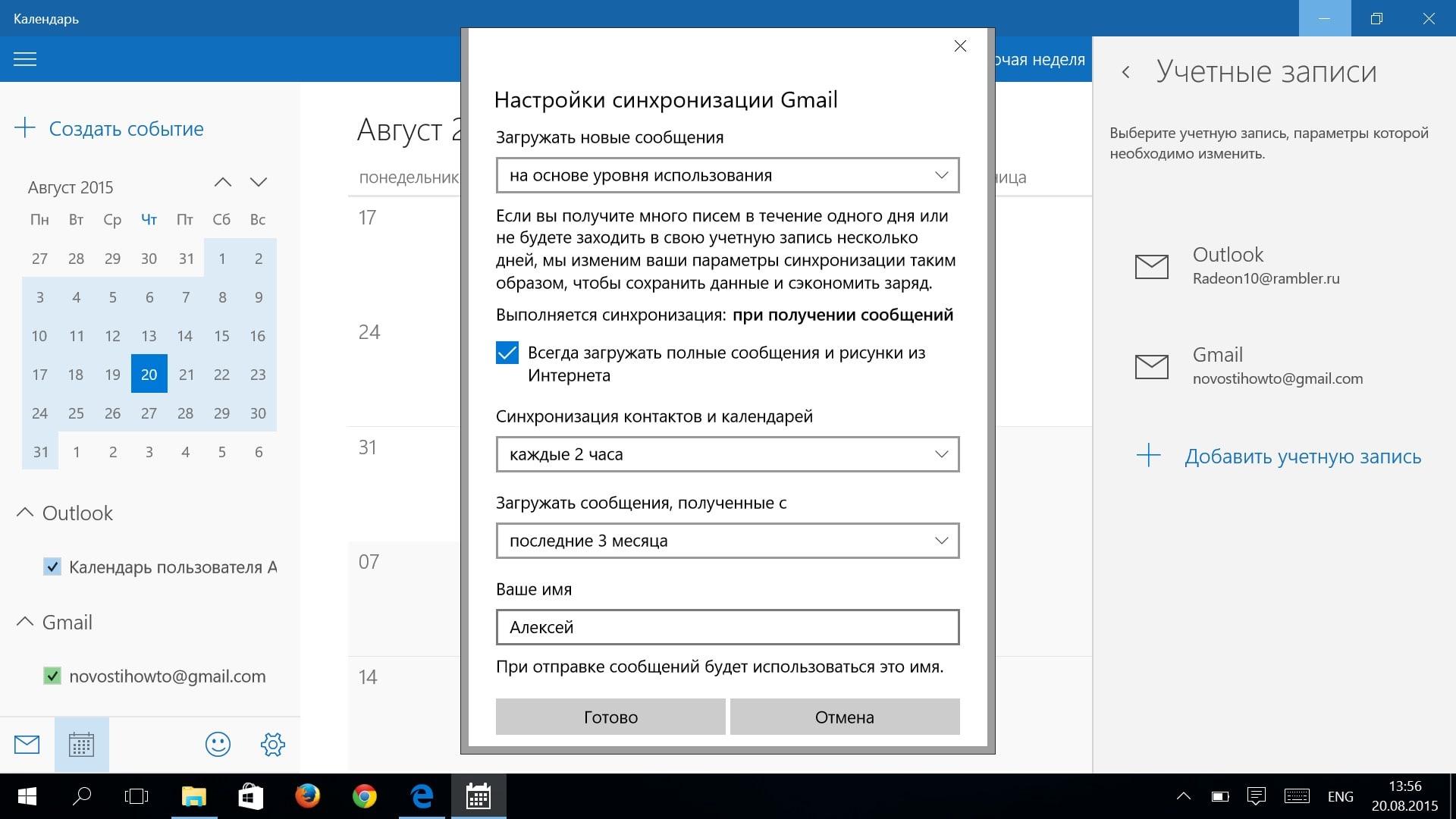 Настраиваем синхронизацию календаря в Windows 10