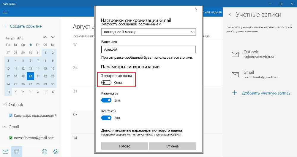 ispolzuem-kalendar-google-v-windows-10-4